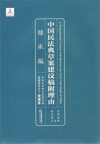 梁慧星:《中国民法典草案建议稿附理由》正式出版 - 玉辉博士 - 玉辉民法研习社