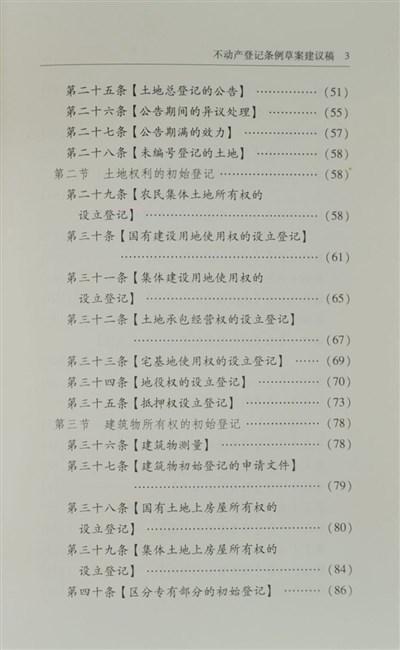 孙宪忠:不动产登记条例草案建议稿 - 玉辉博士 - 玉辉民法研习社